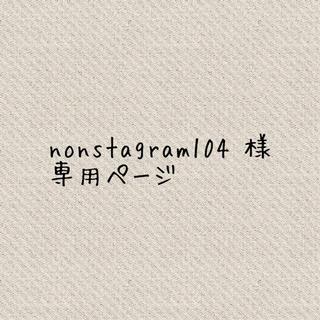 nonstagram104 様 *専用ページ(ピアス)