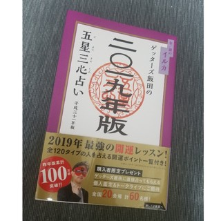 ゲッターズ飯田・金銀イルカ2019(趣味/スポーツ/実用)