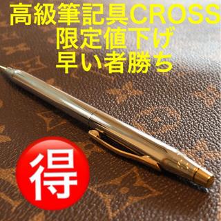 【新品格安】CROSS シャープペン