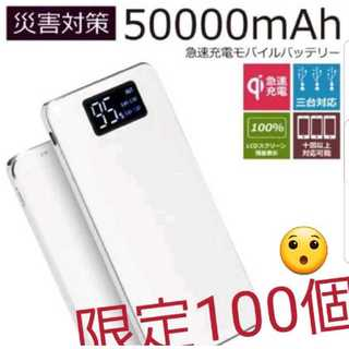 大容量モバイルバッテリー ホワイト 50000mAh(バッテリー/充電器)