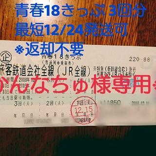 ※かんなちゅ様専用青春18きっぷ 3回分(返却不要)(鉄道乗車券)
