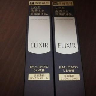 エリクシール(ELIXIR)のエリクシールリンクルクリーム2本セット(アイケア / アイクリーム)