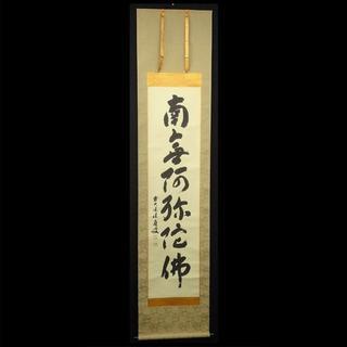 特価 掛軸 大徳寺 福本積応(積應)『六字名号』茶掛け紙本共箱付 g111717(書)