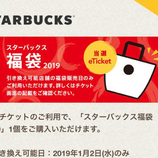 スターバックスコーヒー(Starbucks Coffee)のスターバックス福袋2019*抜き無し*(コーヒー)