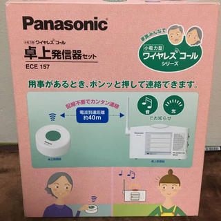 パナソニック(Panasonic)のパナソニック ワイヤレスコール 卓上 発信器 セット ECE157 介護 飲食(その他)