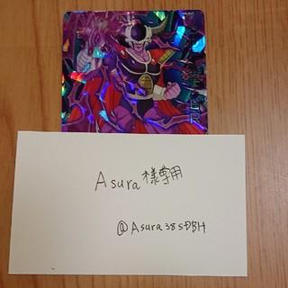 ドラゴンボール(ドラゴンボール)のAsura様専用(シングルカード)