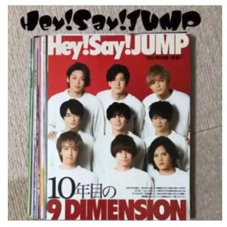 ヘイセイジャンプ(Hey! Say! JUMP)のHey!Say!JUMP 明星ミニ切り抜き150枚 ジャニーズ切り抜き NO.3(アイドルグッズ)