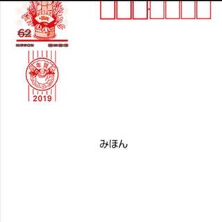 2019年賀状 年賀はがき インクジェット(切手/官製はがき)