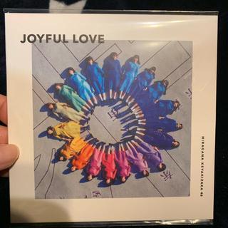 ケヤキザカフォーティーシックス(欅坂46(けやき坂46))のひらがなけやき けやき坂46限定CD「JOYFUL LOVE」(アイドルグッズ)
