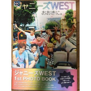 ジャニーズウエスト(ジャニーズWEST)のジャニーズWEST 写真集 1st  PHOTO BOOK おおきに。 (アイドルグッズ)