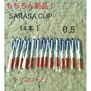 サラサ(さらさ)の新品!SARASA CLIP 11本(ペン/マーカー)
