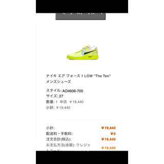 NIKE - NIKE AIR FORCE 1 LOW x OFF-WHITE VOLT