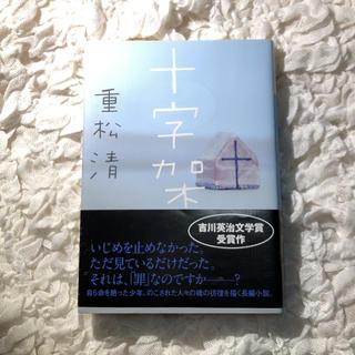 コウダンシャ(講談社)の小説(文学/小説)