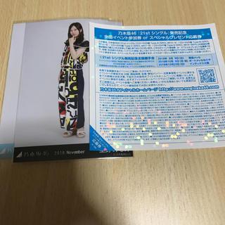 ノギザカフォーティーシックス(乃木坂46)の乃木坂4621th握手券(アイドルグッズ)