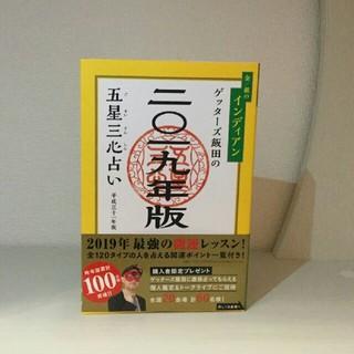 ゲッターズ飯田の五星三心占い(趣味/スポーツ/実用)