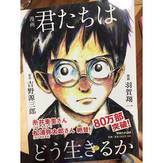 とまと様専用  君たちはどう生きるか人気作品 吉野源三郎 漫画(その他)
