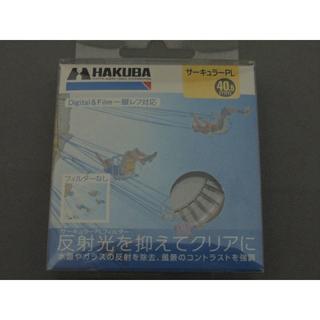 ハクバ(HAKUBA)のハクバ 40.5mm CIRCULAR PL(フィルター)