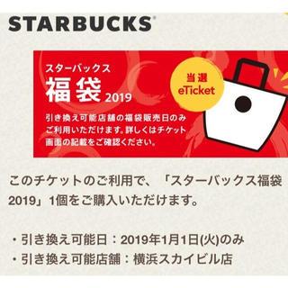 スターバックスコーヒー(Starbucks Coffee)のスターバックス 横浜 福袋 2019 スタバ Starbucks(コーヒー)