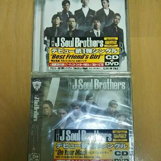 【おまけ付き】 三代目 J Soul Brothers  2枚セット(ミュージシャン)