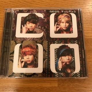 ニュース(NEWS)のチュムチュム 初回盤(アイドルグッズ)