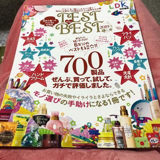 TEST the BEST 2019  ldk 特別号(住まい/暮らし/子育て)