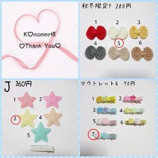 K♡mommy様⋈ ベビーヘアクリップ ベビーヘアゴム(ファッション雑貨)
