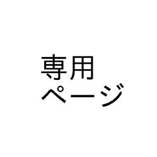 てつお様専用ページ(iPhoneケース)