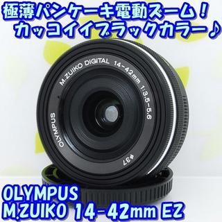 オリンパス(OLYMPUS)の★極薄超コンパクト♪なめらかな電動ズーム☆オリンパス 14-42mm EZ★(レンズ(ズーム))