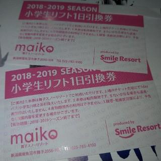 舞子リフト券(2枚)(スキー場)