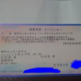 na様専用 (トークショー/講演会)