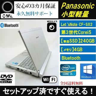 パナソニック(Panasonic)の軽量レッツノート 超速SSD240G メモリ4G 第3世代i5 大容量バッテリー(ノートPC)