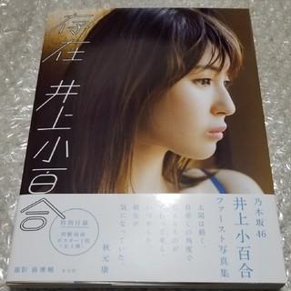 ノギザカフォーティーシックス(乃木坂46)の井上小百合 写真集 存在(アイドルグッズ)