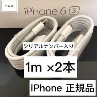 アップル(Apple)のiPhone ライトニングケーブル 1m 2本 即日発送(バッテリー/充電器)