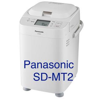 パナソニック(Panasonic)のホームベーカリーPanasonic SD-MT2(ホームベーカリー)