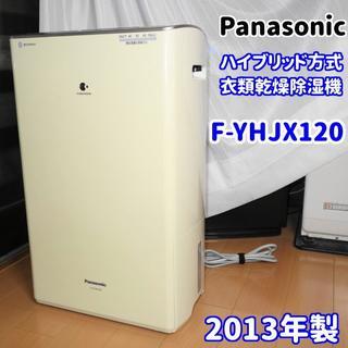 パナソニック(Panasonic)の✨人気機種✨パナソニック ハイブリッド方式除湿乾燥機 F-YHJX120(加湿器/除湿機)