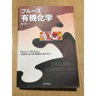 ブルース有機化学 第7版 下(参考書)