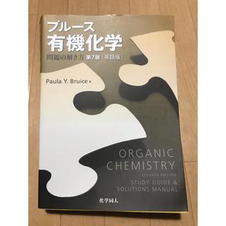 ブルース有機化学 第7版 問題の解き方(参考書)