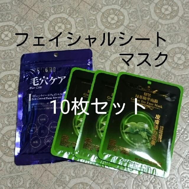 新品 美容液 フェイシャル シート マスク パック 10枚セット 送料込み 保湿の通販