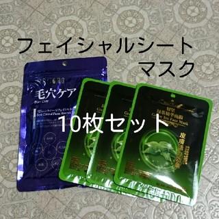 新品 美容液 フェイシャル シート マスク パック 10枚セット 送料込み 保湿(パック/フェイスマスク)