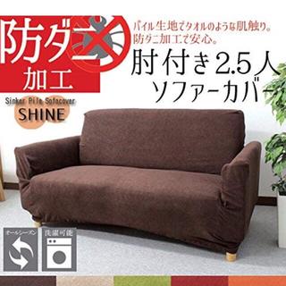 伸びる洗えるソファーカバー 2.5人掛け 肘あり オレンジ色(ソファカバー)