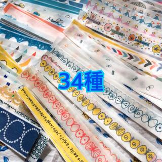 ミナペルホネン(mina perhonen)の①ミナペルホネン マスキングテープ 切り売り(テープ/マスキングテープ)