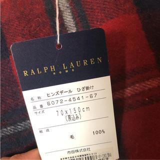 ラルフローレン(Ralph Lauren)のひざ掛け(毛布)