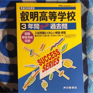 私立叡明高等学校3年分過去問(平成30年度用)(参考書)