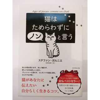 猫はためらわずにノンと言う(文学/小説)
