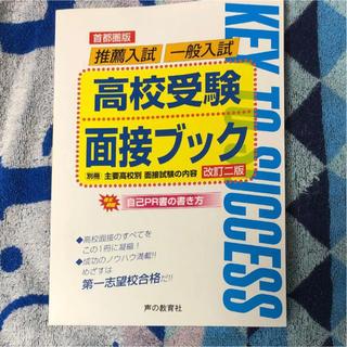 推薦入試/一般入試 高校受験面接ブック 首都圏版(参考書)