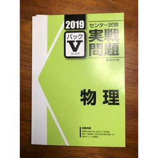 駿台 センター試験実戦問題 パックV 物理 2019(参考書)