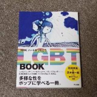 LGBT BOOK NHK「ハートをつなごう」 (ノンフィクション/教養)