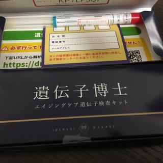 エイジングケア 遺伝子博士検査キット(健康/医学)