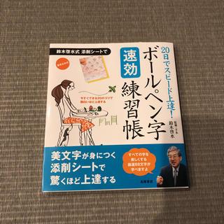 ボールペン字(資格/検定)