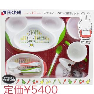 リッチェル(Richell)のリッチェル❤︎ミッフィーベビー食器セット MO-5(離乳食器セット)